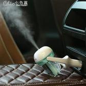 汽車加濕器精油香薰機便攜車載加濕器噴霧車用迷你車內加濕「Chic七色堇」