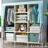 簡易衣櫃簡約現代經濟型組裝布衣櫃加粗加固鋼架省空間布藝衣櫥 NMS漾美眉韓衣