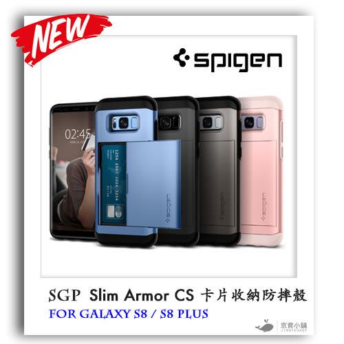 【免運】SGP Samsung S8 S8 Plus Slim Armor CS 卡片收納 雙層耐衝擊保護殼 手機殼 三星 Spigen