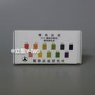廣用試紙1-11小盒  PH試紙  酸鹼試紙  實驗室專用