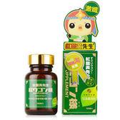 【即期良品】紅薑黃先生京都版 100顆/瓶