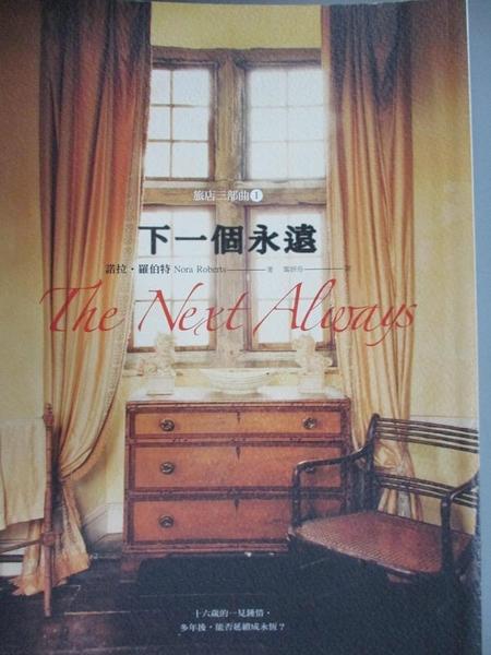 【書寶二手書T5/翻譯小說_NAG】下一個永遠_諾拉.羅伯特