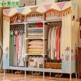 衣櫃布加粗加固簡易組裝雙人大號牛津布藝經濟型 法布蕾輕時尚igo