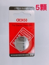 全館免運費【電池天地】 手錶電池 鈕扣電池 水銀電池 國際牌 Panasonic  CR2450  5顆