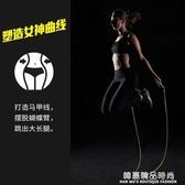 跳繩專業非計數女性成人負重跳繩兒童小學生專用跳神健身繩子