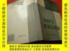 二手書博民逛書店罕見MRPⅡ原理與實施(...