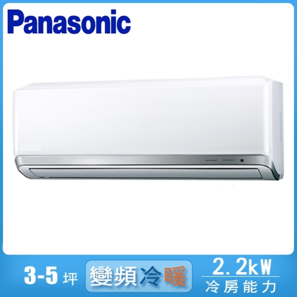 好禮六選一【Panasonic國際】3-5坪變頻冷暖分離冷氣CU-QX22FHA2/CS-QX22FA2