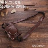松下LUMIX LX10相機包皮套 lx10底座半套攝影包便攜保護套復古風 探索先鋒