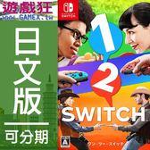 NS 1-2-Switch(日文版)