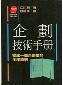 (二手書)企劃技術手冊