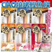 【培菓平價寵物網】日本CIAO》CI-YK鰹魚燒魚柳條貓零食*1入土佐清水直送貓最愛零食