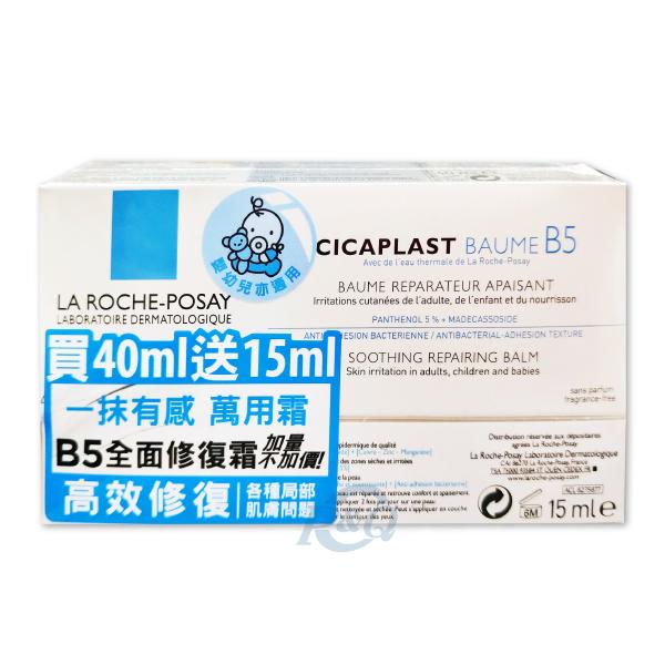 (買大送小) 理膚寶水 B5全面修復霜40ml+15ml (原廠公司貨) 專品藥局【2014783】