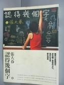【書寶二手書T8/勵志_IDG】認得幾個字_張大春