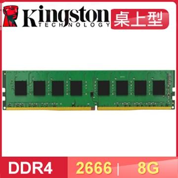【南紡購物中心】Kingston 金士頓 DDR4 2666 8G 單面 桌上型記憶體