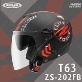[中壢安信]ZEUS瑞獅 ZS-202FB 202FB T63 消光黑紅 半罩 安全帽 高C/P值 內遮陽片