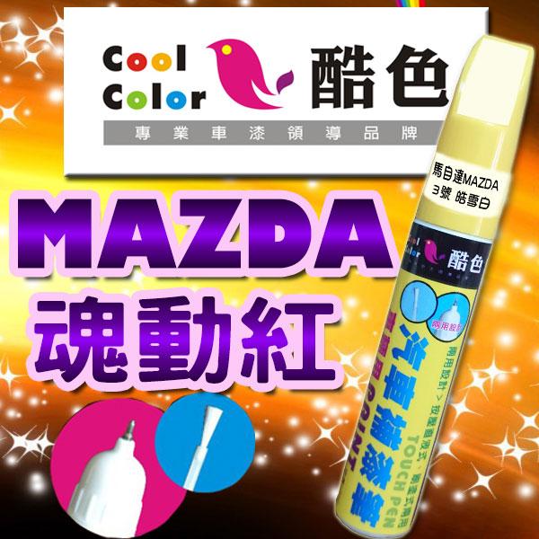 MAZDA 魂動紅車款專用,酷色汽車補漆筆,各式車色均可訂製,車漆烤漆修補,專業色號調色