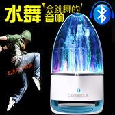 噴泉七彩水舞喇叭電腦手機無線藍芽迷你小音箱噴水低音炮家用插卡 夢露時尚女裝