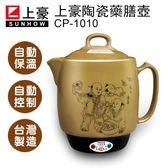 上豪陶瓷藥膳壺(CP-1010)