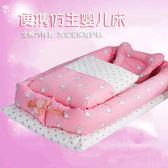 兒童床中床新生兒床上防壓多功能折疊便攜旅行寶寶仿生嬰幼兒小床T