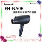 母親節特惠贈美妝鏡 國際Panasonic EH-NA0E極潤奈米水離子吹風機 台灣松下公司貨 EHNA0E吹風機 NA0E