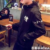 夾克外套 春秋季薄款外套男士休閒連帽夾克衫韓版修身棒球服青年印花褂子潮 芭蕾朵朵