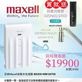 買再送除菌消臭器MXAP-ARS50【日本 Maxell】活氧水生成器 MXZW-WM100TW