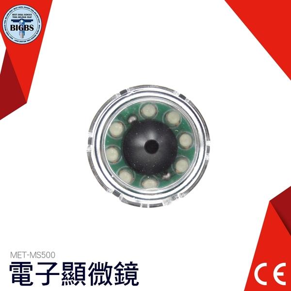 MET-MS500 電子顯微鏡外接式 50~500倍顯示 電子顯微鏡 利器五金