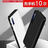 行動電源20000m沖手機充電寶蘋果6/7華為oppo通用毫安迷你便攜式