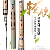 新款魚竿手竿碳素4.5米超輕超細超硬短節竿溪流竿台套裝  8號店WJ