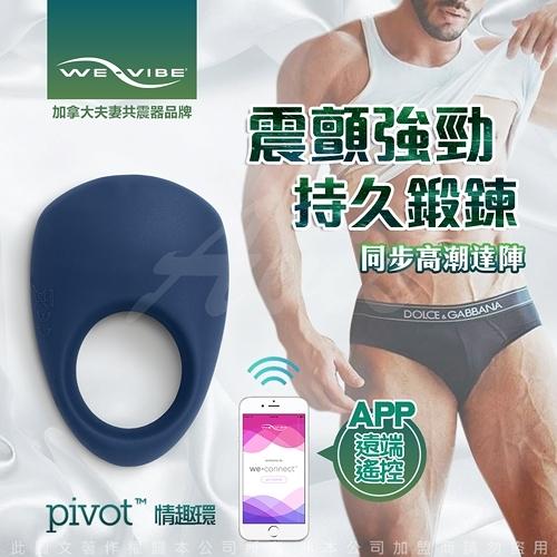 買送贈品加拿大We-Vibe Pivot智能APP遠端遙控陰蒂震動老二環深藍震動陽具阻復環成人精品輔助調情