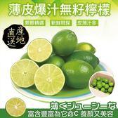 【果之蔬-全省免運】台灣薄皮無毒無籽檸檬【10台斤±10%】