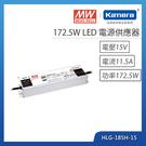 明緯 172.5W LED電源供應器(HLG-185H-15)
