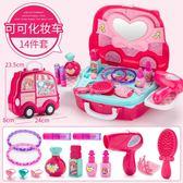 全館83折兒童過家家玩具迷你化妝品套裝小女孩漢堡冰淇淋旅行箱手提箱女童