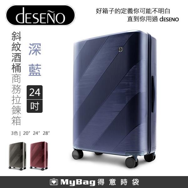 Deseno 行李箱 斜紋酒桶 CL2114-24吋 深藍 輕量PC商務拉鍊箱 MyBag得意時袋