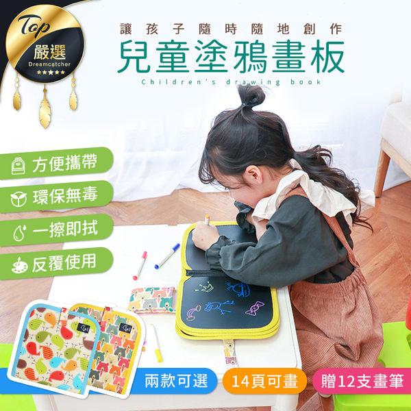 兒童塗鴉畫板 附12色白板筆【HAS991】塗鴉板圖畫本畫冊寫字板塗鴉本繪圖益智玩具#捕夢網