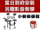 【缺貨】Roland 樂蘭 TD-1KPX2 另贈好禮 數位電子鼓 全網狀布面 附原廠配件【TD1KPX2/2代升級款】
