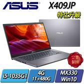 【ASUS華碩】【+480GSSD特仕版】Vivobook 14 X409JP-0041G1035G1 星空灰