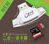 四合一讀卡器手機多功能讀卡器蘋果安卓TYPE-C otg讀卡器萬能通用 新知優品