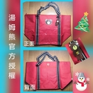 Tom Bear湯姆熊大型旅行袋 搬家袋 購物袋 (馬拉松衣保袋)- 防潑水設計 台灣製造