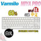[ PC PARTY ] 阿米洛 Varmilo Miya Pro White 白光 68鍵 機械式鍵盤 靜音紅軸
