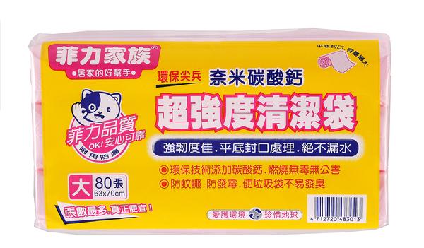 【箱購超便宜】菲力家族 奈米碳酸鈣超強度垃圾袋 大63X70cm 80張 20組/箱