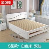 實木床白色1.8米軟靠現代簡約雙人1.5米家用經濟型單人床主臥木床 【衣好月圓】