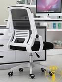 電腦椅家用辦公椅升降轉椅職員椅會議椅座椅【雲木雜貨】