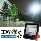 LED投光燈戶外防水廣告庭院室外照明超亮射燈功率探照帶強光遠程 蜜拉貝爾