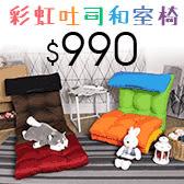 【$990↘下殺】-彩虹繽紛吐司多功能和室椅