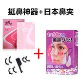 日本美鼻神器挺鼻器隆鼻瘦鼻翼縮小翹鼻夾鼻子矯正器高鼻梁增高器