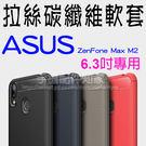 【拉絲碳纖維】華碩 ASUS ZenFone Max M2 ZB633KL 6.3吋 防震防摔 拉絲碳纖維軟套/保護套/背蓋/全包覆