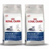 ROYAL CANIN 法國皇家INDOOR 7+ 室內老貓(7歲以上)1.5kg