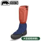 【RHINO 犀牛 大型超輕綁腿《橘/暗藍》】803/鬆緊式腿套/登山/自行車