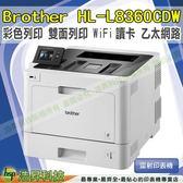 Brother HL-L8360CDW 高速無線彩色雷射印表機 送DA A4紙 上網登錄再送好禮